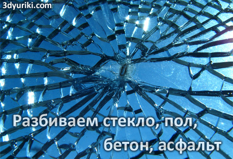razbivaem-steklo-beton-pol