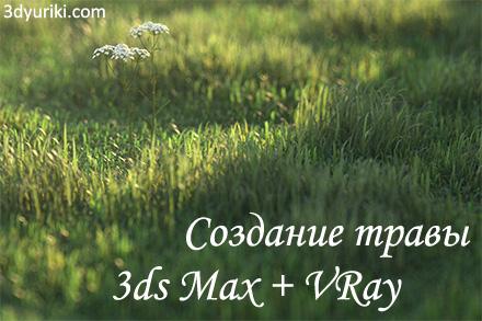 sozdanie-travy-vray-3ds-max