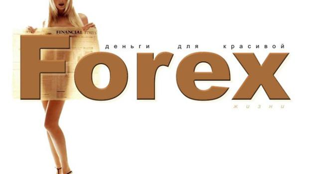 Форекс