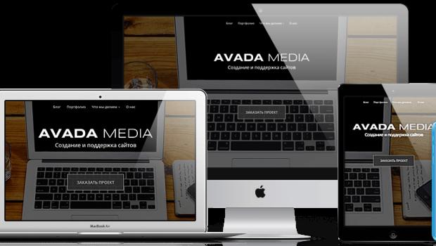 Avada Media