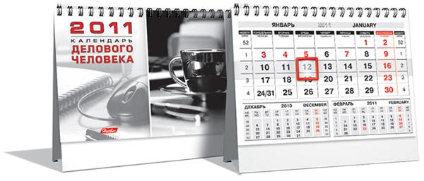 Какой календарь с логотипом заказать?
